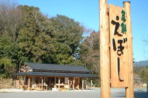 Image of 手づくり菓舗「えぼし」