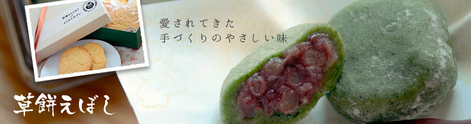 草餅えぼし